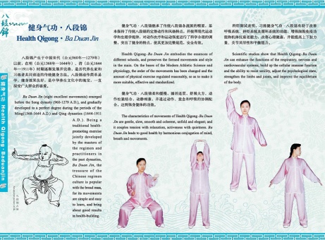 Ba Duan Jin. Ejercicios en Ocho Segmentos