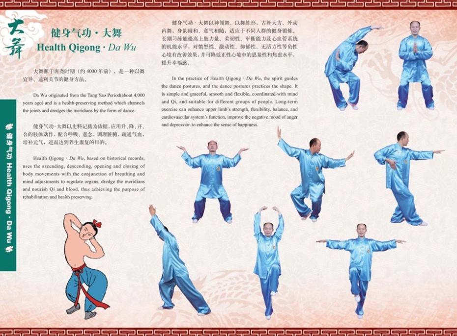 Da Wu Qigong. La Gran Danza del Qigong