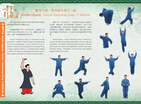 Daoyin Shi Er Fa. Las Doce Técnicas de Daoyin