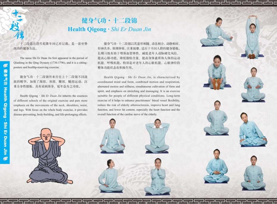 Shi Er Duan Jin. Los Doce Brocados Sentado