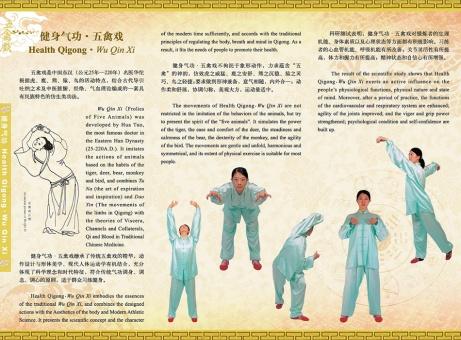 Wu Qin Xi. El Juego de los Cinco Animales